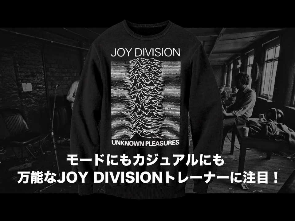 joy-division-sweat