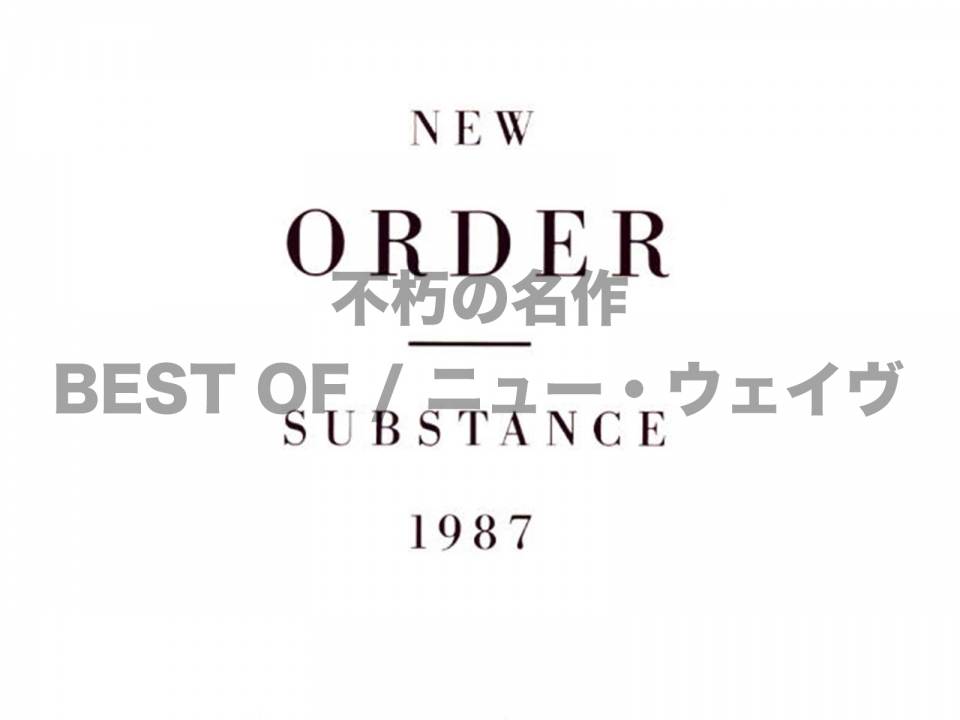 new-order