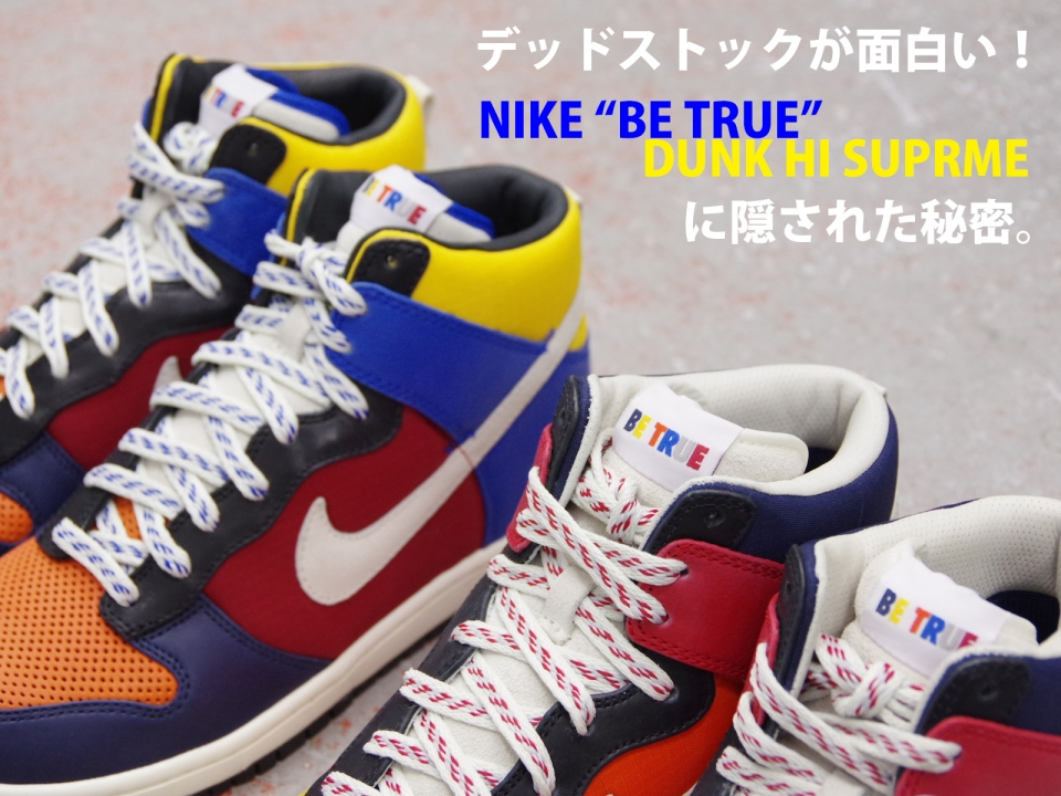 nike-be-true-dunk-hi