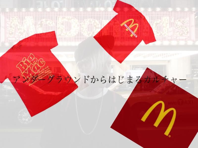 マクドナルド ファッションとカルチャー