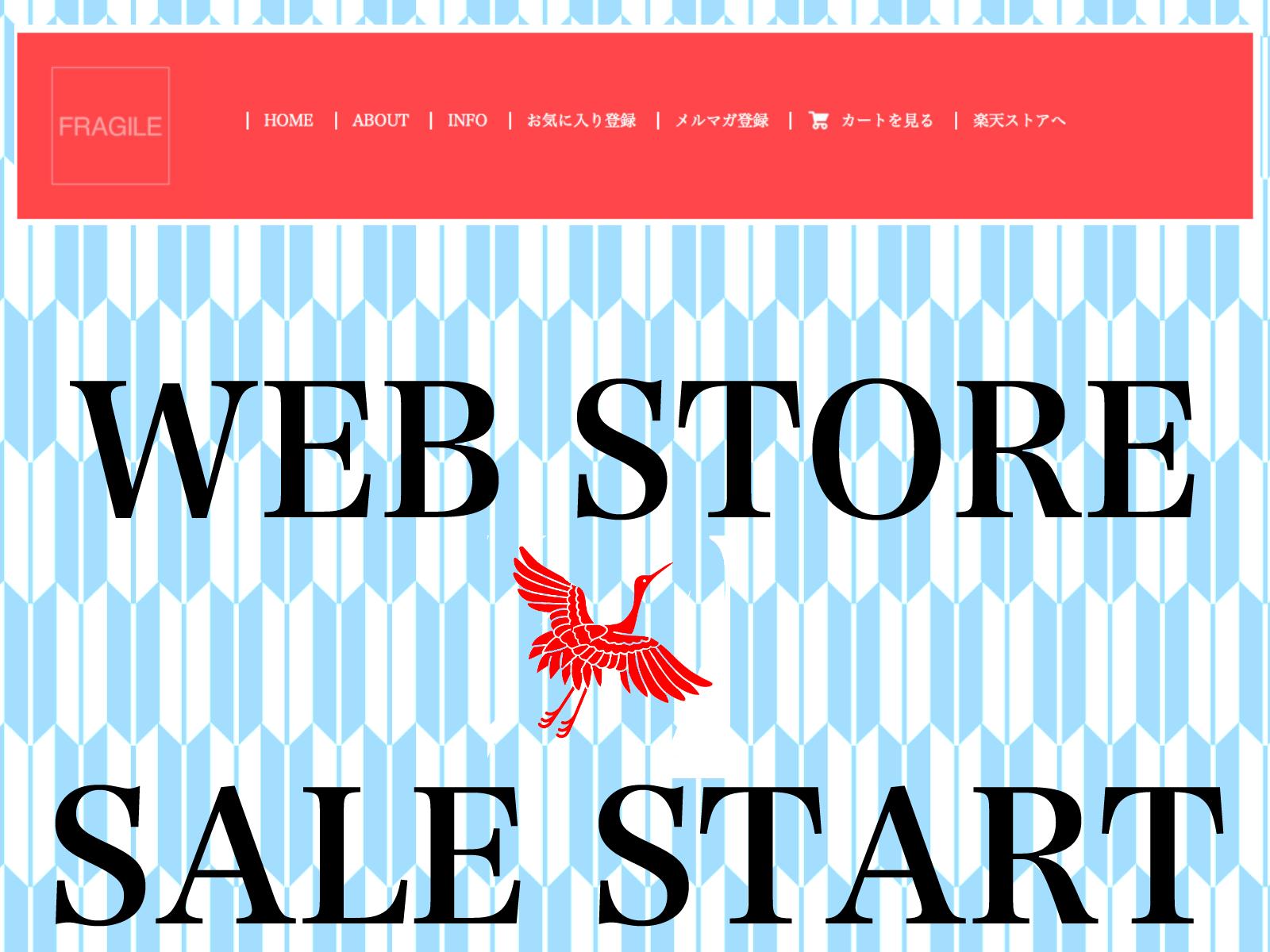 WEB STOREにてウィンターセール開始しました