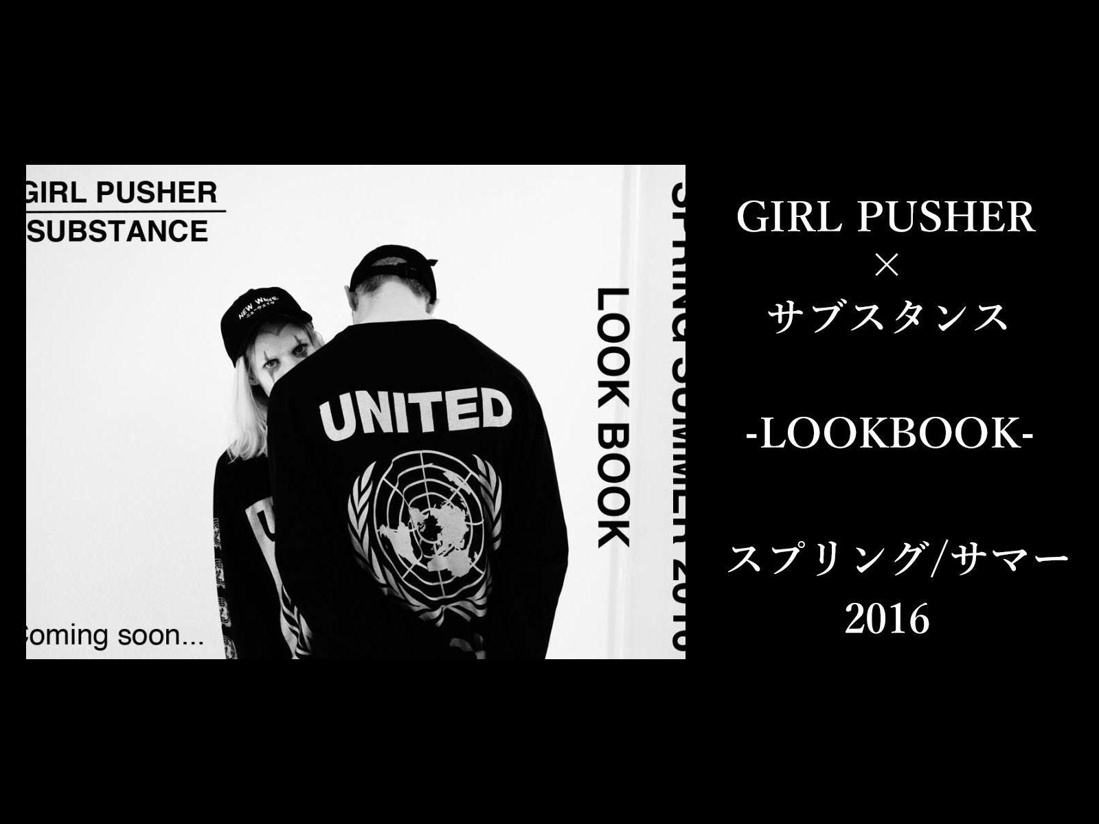 GIRL PUSHER × SUBSTANCE – LOOKBOOK S/S 2016