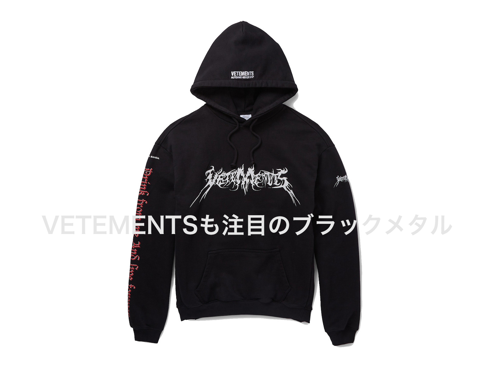 VETEMENTS BLACK METAL SPRIT