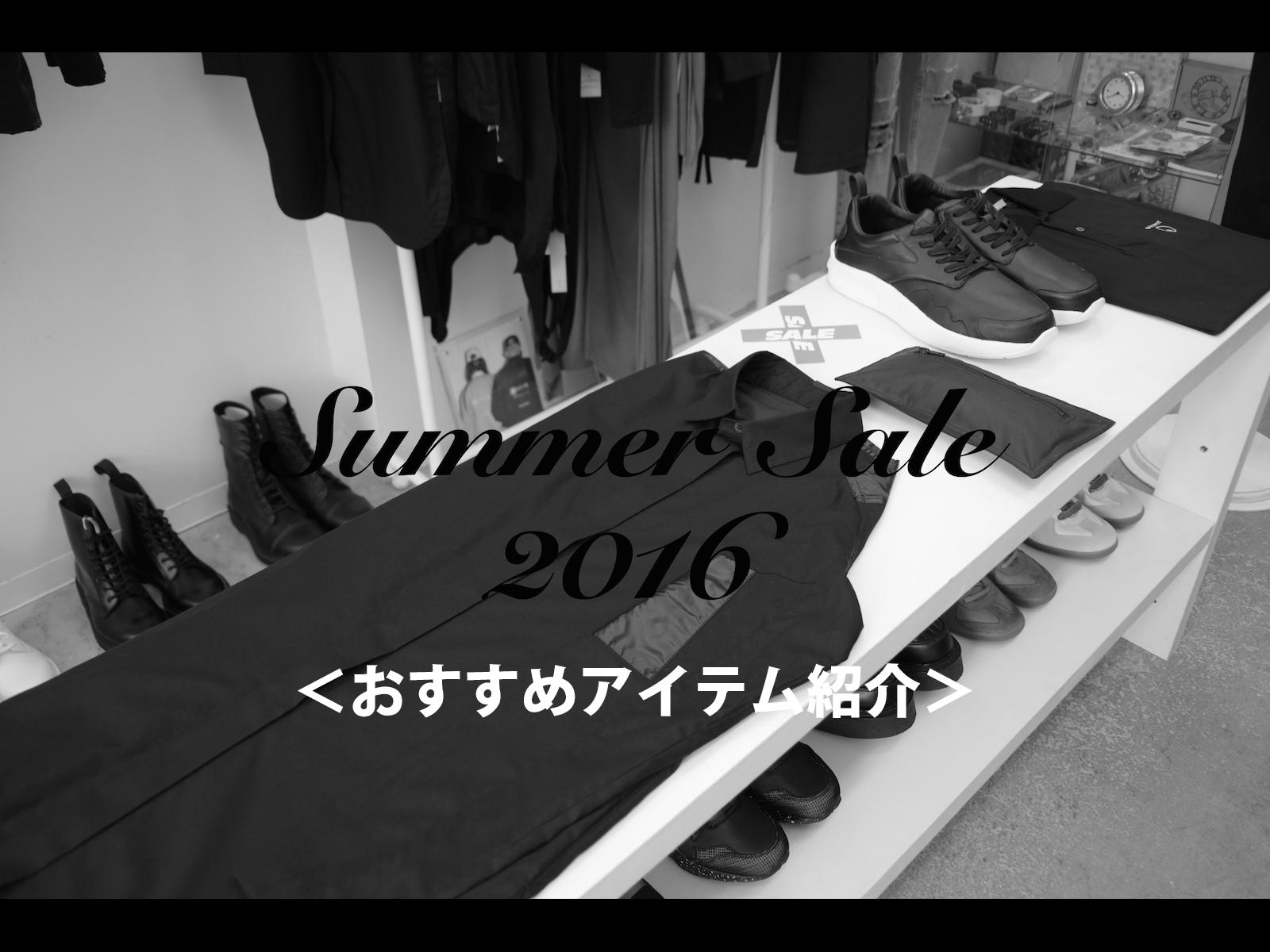 サマーセール2016<おすすめアイテム第二弾>