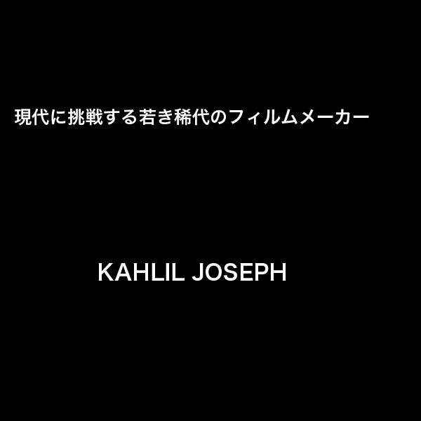 PICK UP ARTIST : KAHLIL JOSEPH