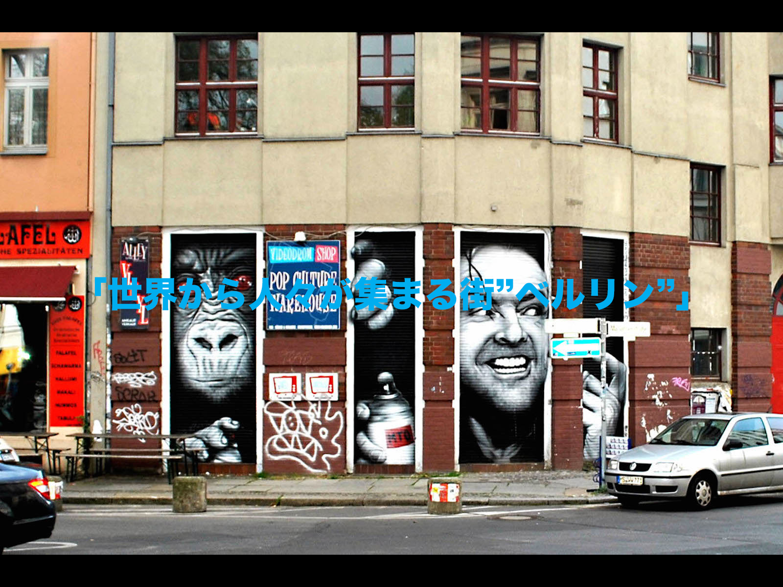 """コラム:世界から人々が集まる街""""ベルリン"""""""