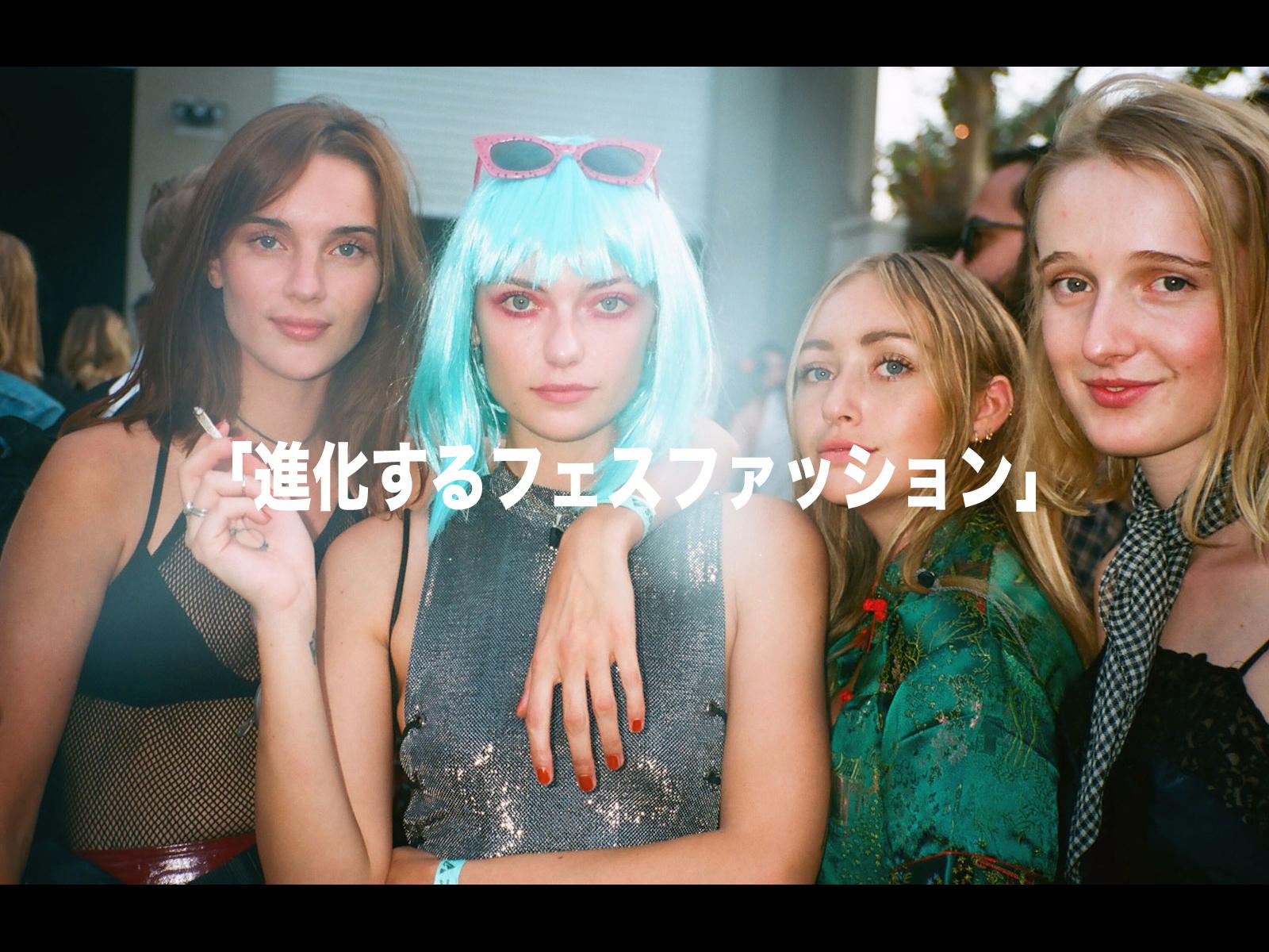 コラム:進化するフェスファッション