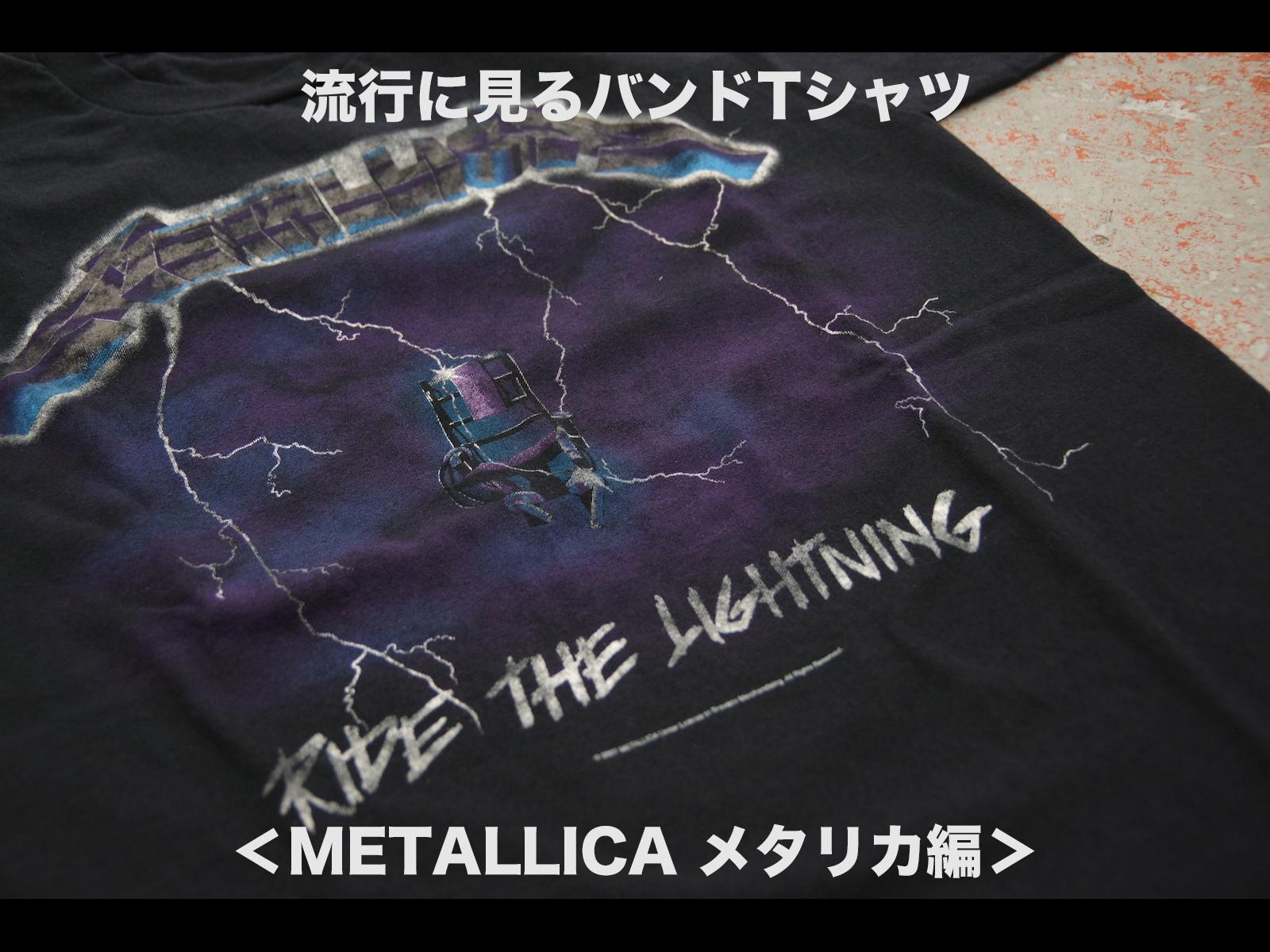 バンドTシャツ [METALLICA] メタリカを知る。