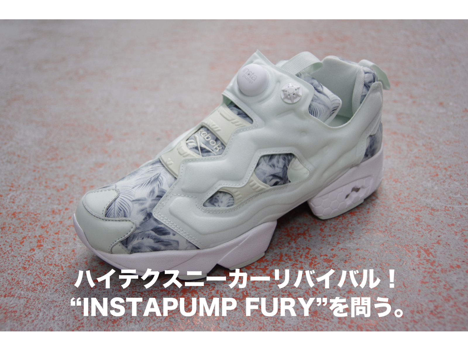 "HOW TO – Reebok ""INSTAPUMP FURY"""