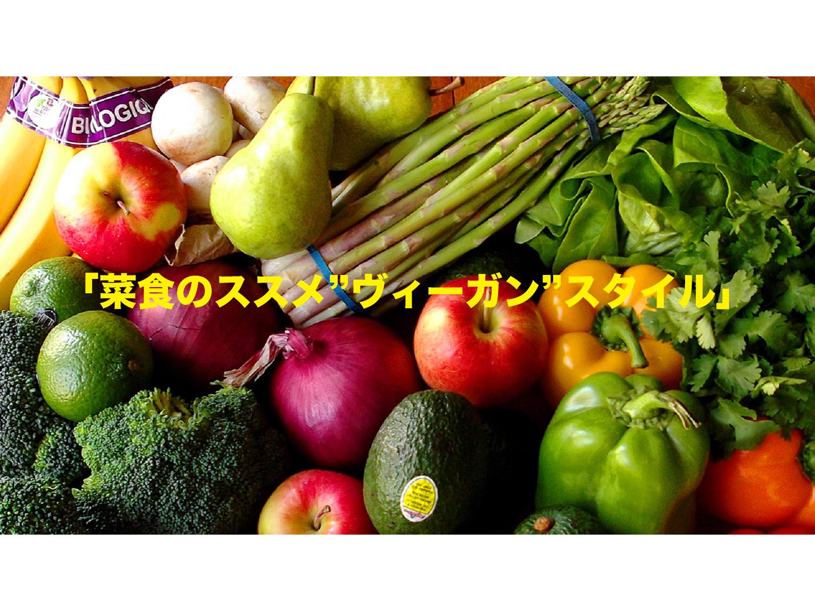 """コラム : 菜食のススメ""""ヴィーガン""""スタイル"""