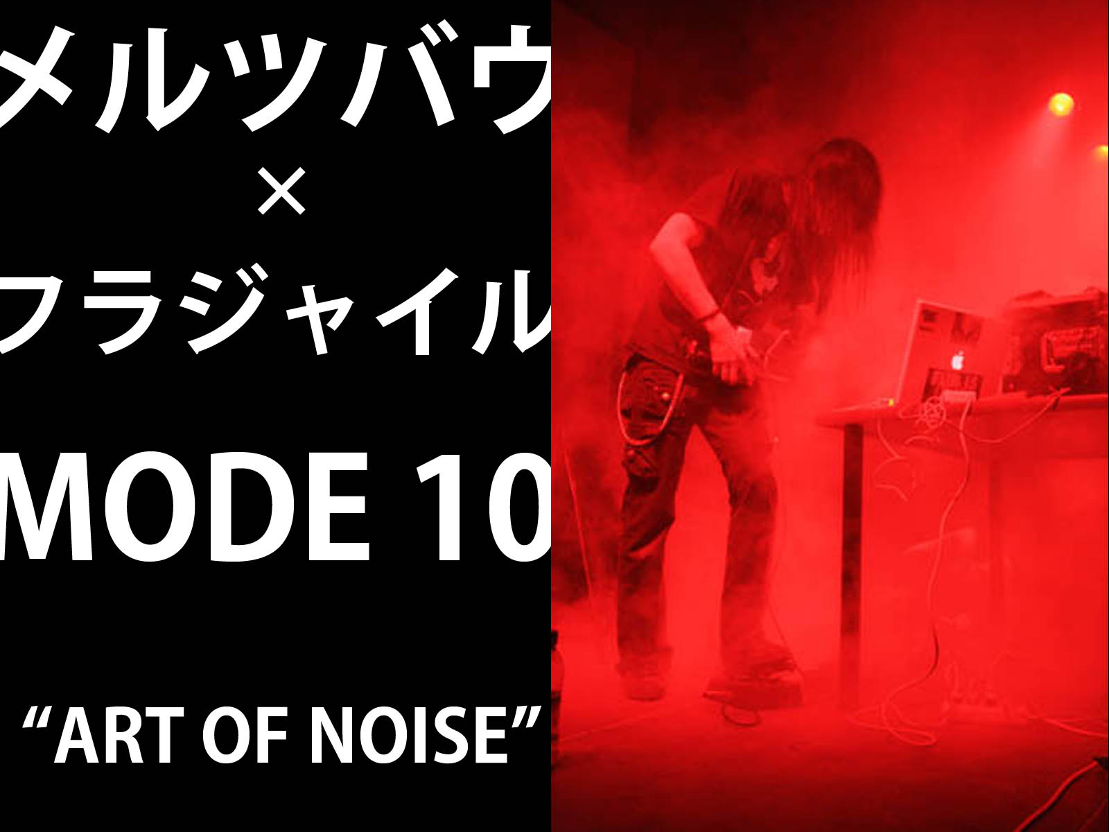 MODE 10″ART OF NOISE""