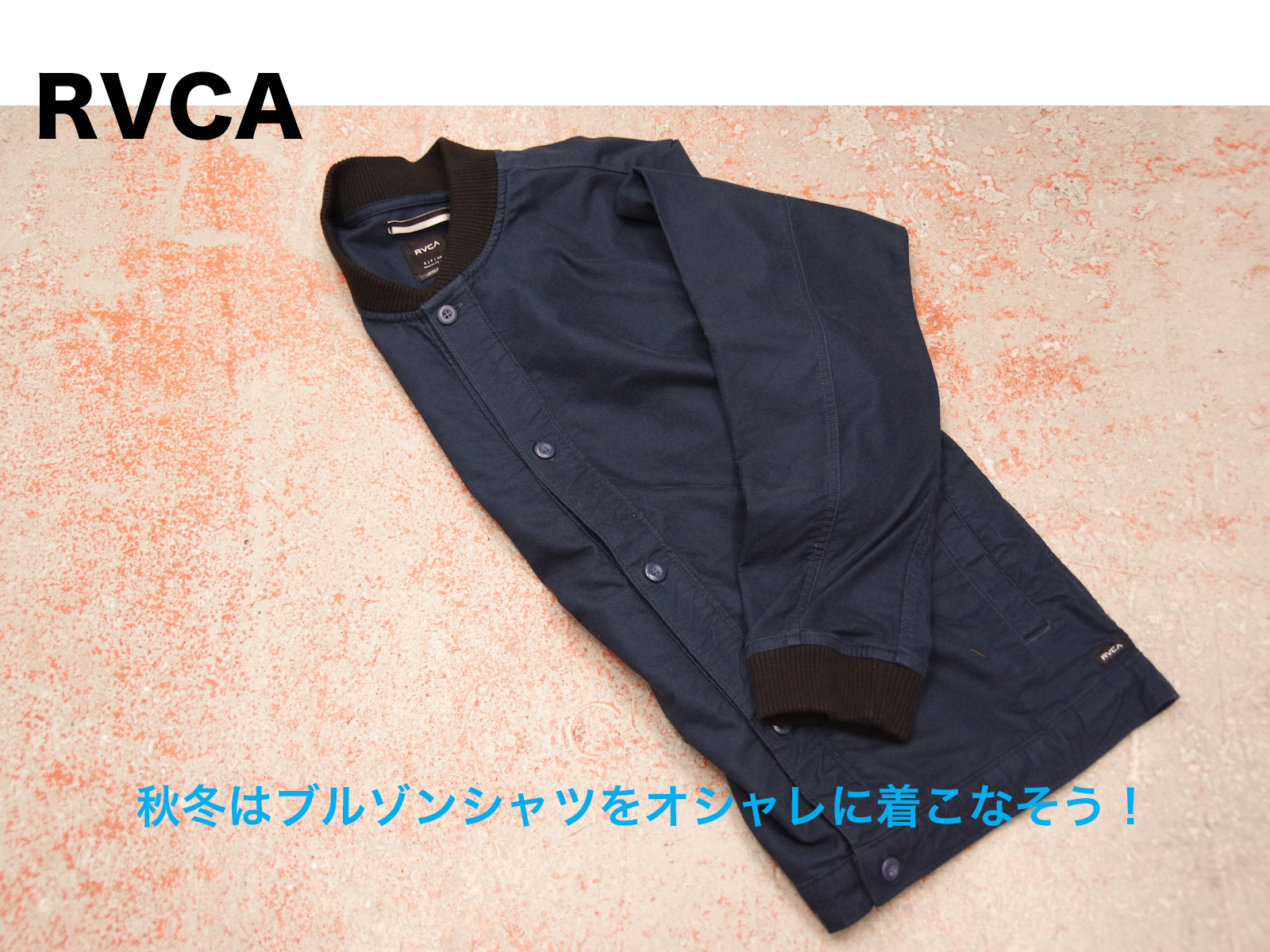 PICK UP ITEM : RVCA – CONVERSION BLOUSON