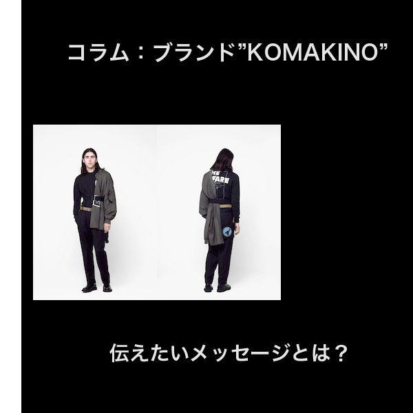 コラム:ブランドKOMAKINOが伝えたいメッセージとは?