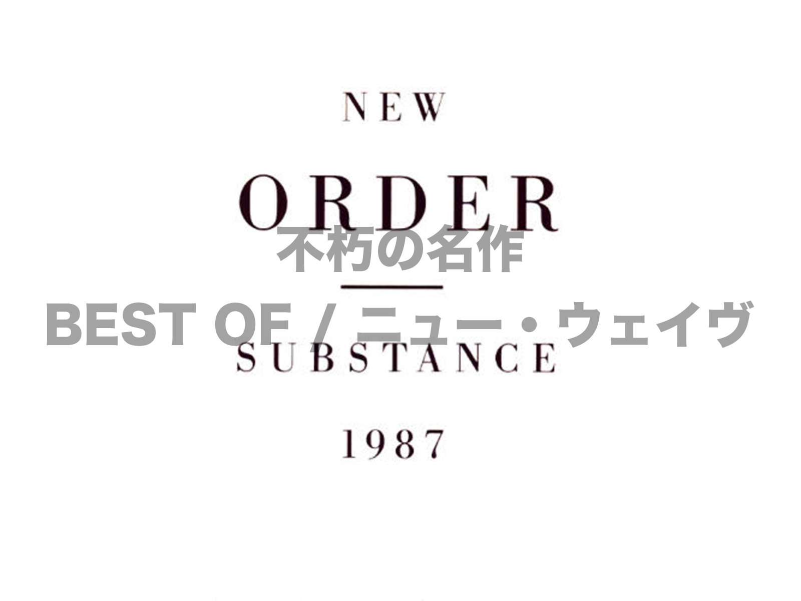 BEST OF NEW WAVE – NEW ORDER / SUBSTANCE