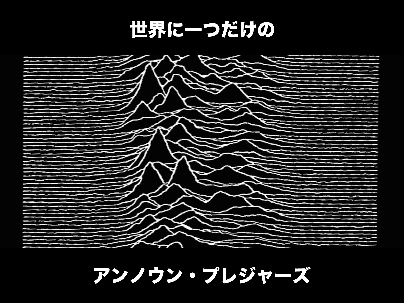 RE WORK : UNKNOWN PLEASURES