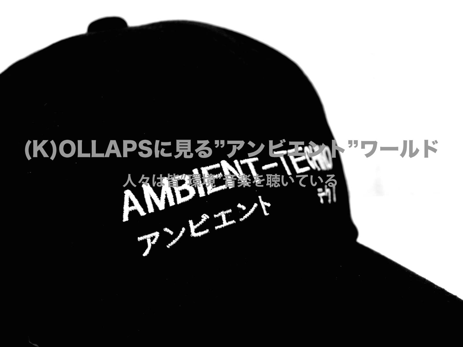 """環境は""""AMBIENT-アンビエント・ミュージック""""を生み出す。"""