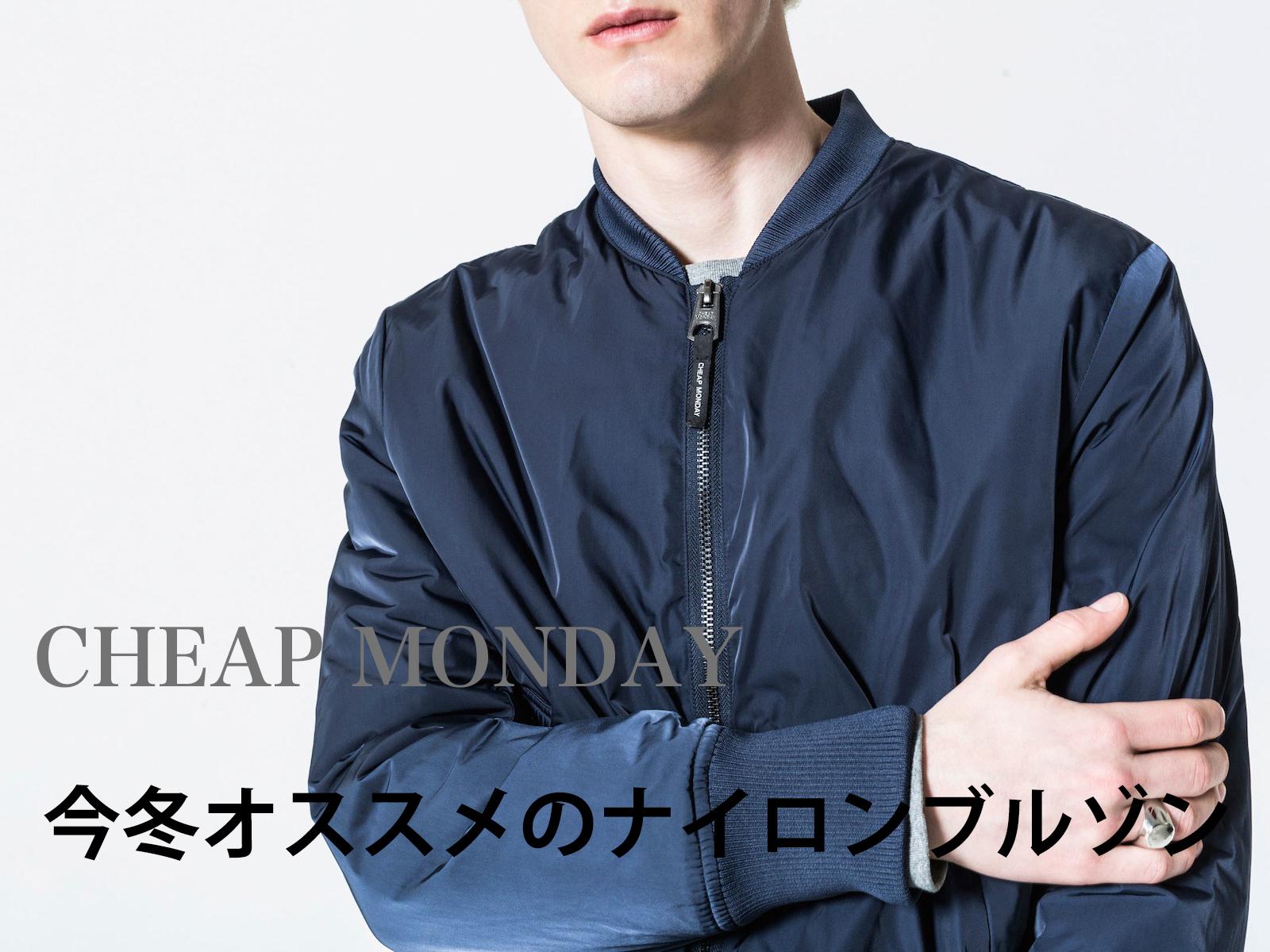 CHEAP MONDAY (チープ・マンデー) / 今冬オススメのナイロンブルゾン