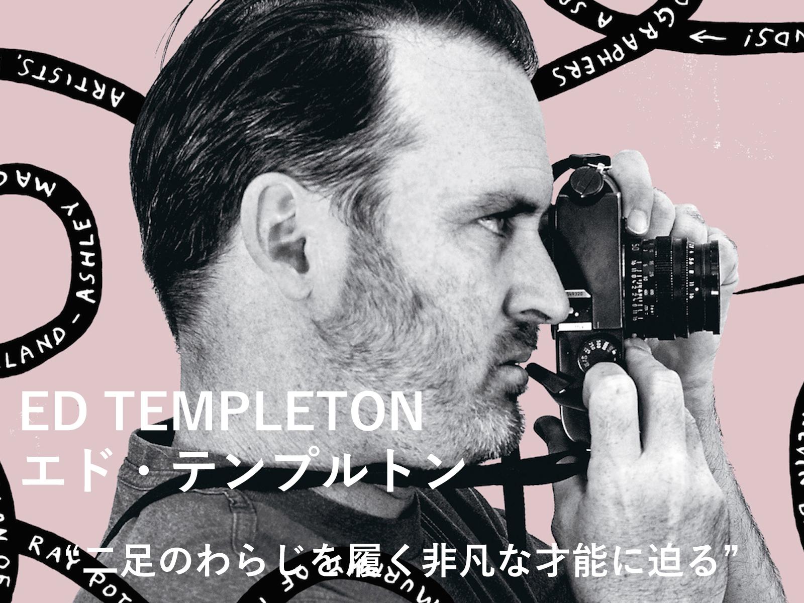 エド・テンプルトンに再注目!