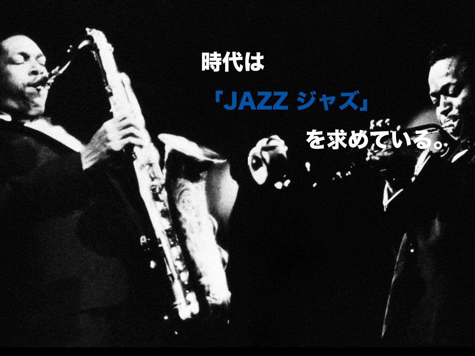 時代はジャズを求めている。ニュージャズがいま熱い!