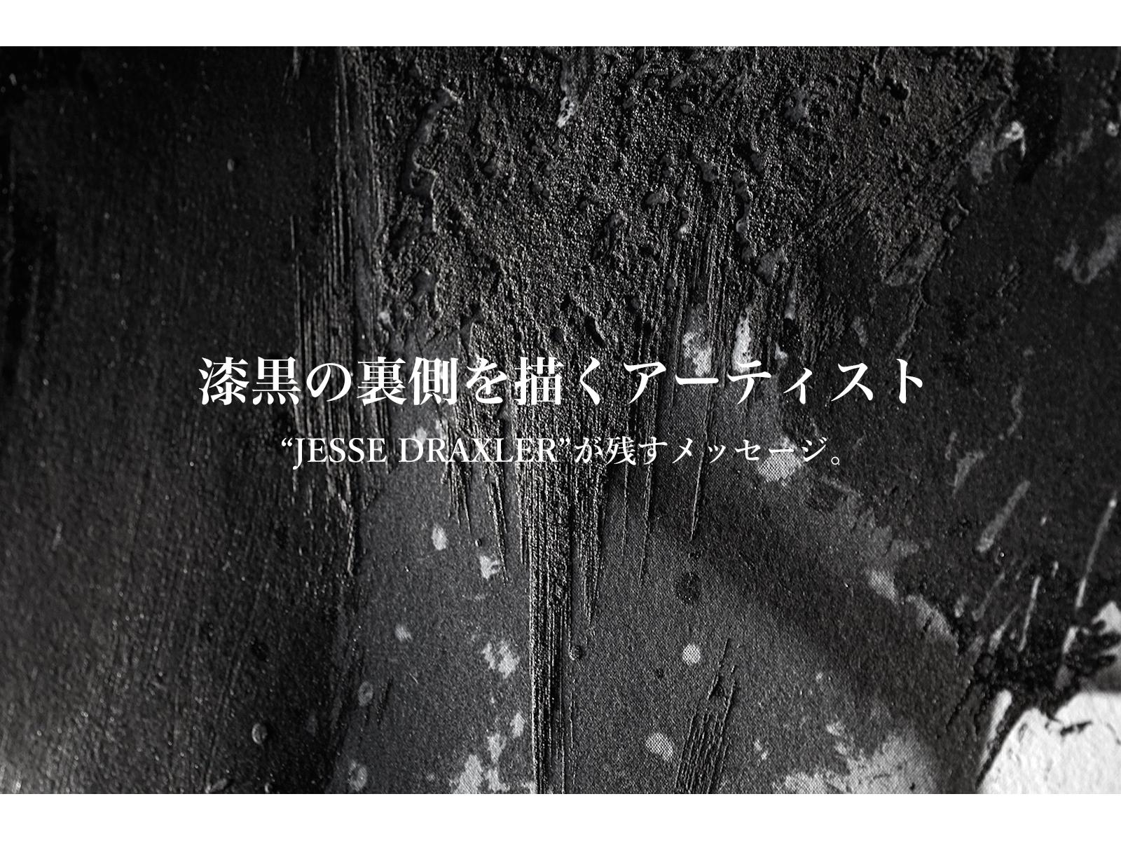 """漆黒を描くアーティスト""""JESSE DRAXLER""""の軌跡"""