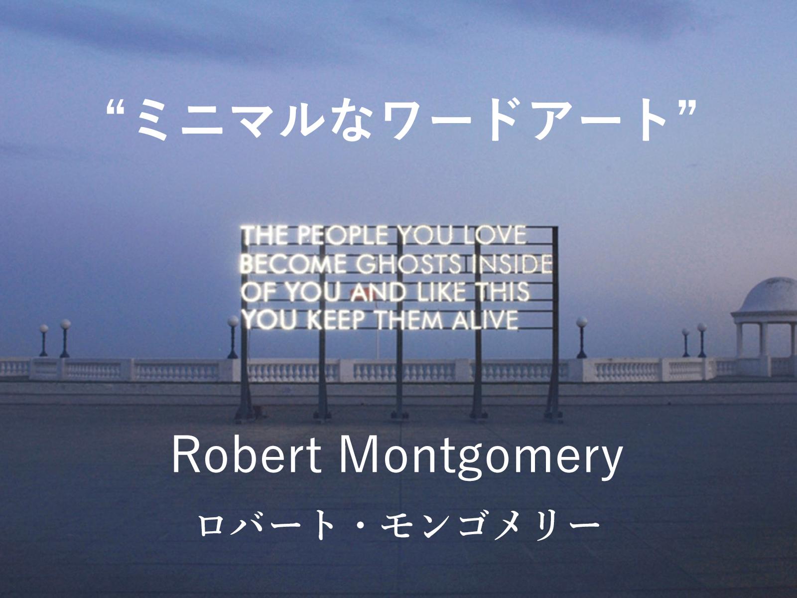 ワードアート – ROBERT MONTGOMERY / ロバート・モンゴメリー