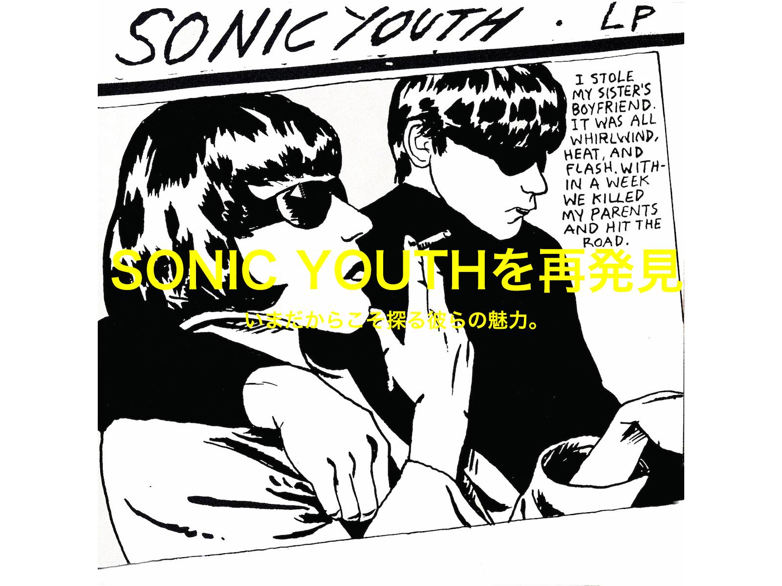 """""""SONIC YOUTH""""に特化したポップアップをFRAGILEにて開催"""