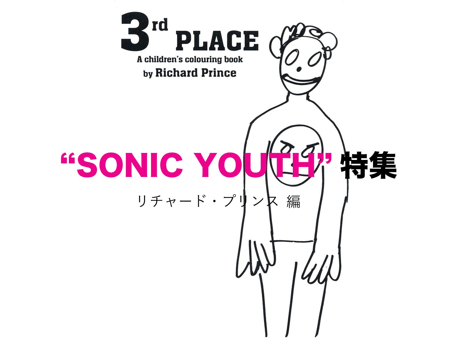 """SONIC YOUTH"" 特集 : RICHARD PRINCE (リチャード・プリンス) 編"
