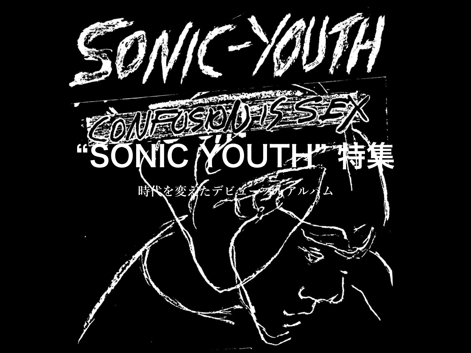 """SONIC YOUTH"" 特集 : 『CONFUSION IS SEX』"