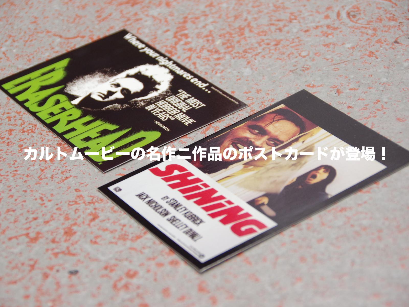 カルトムービーの名作ニ作品のポストカードが登場!
