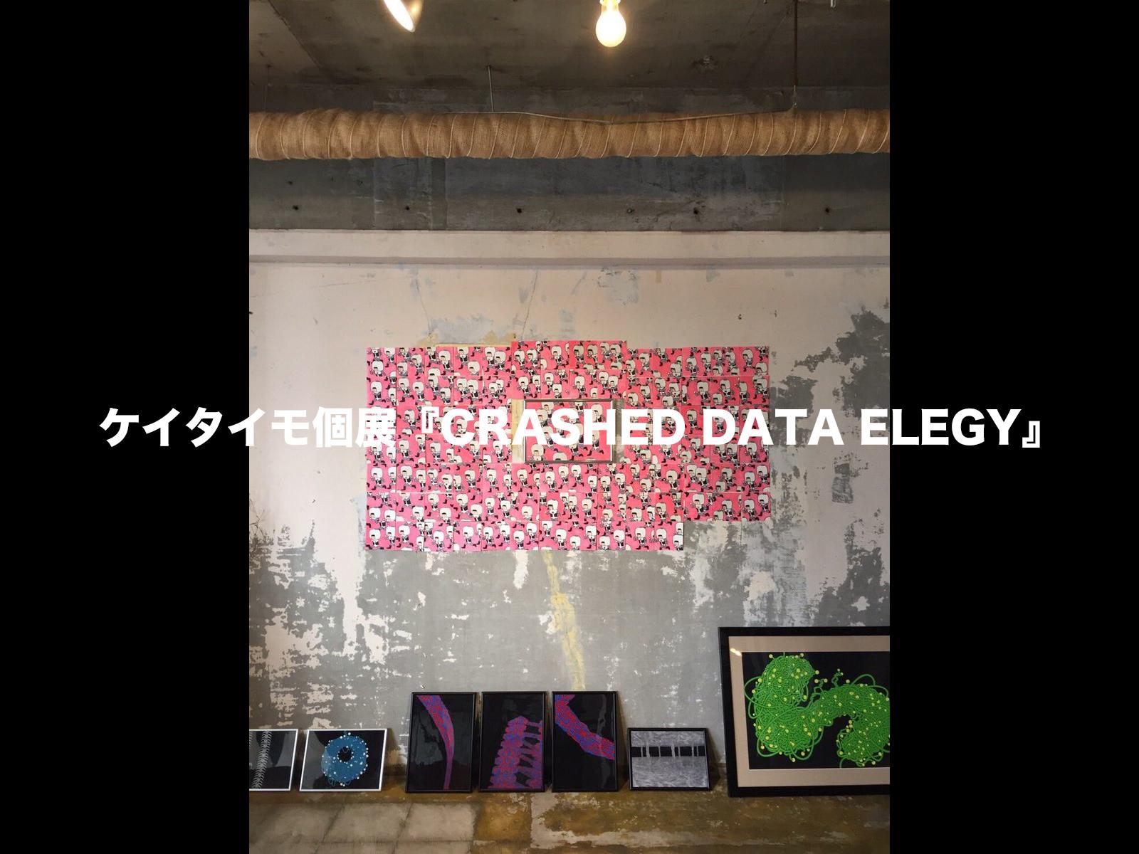ケイタイモ個展 – CRASHED DATA ELEGY