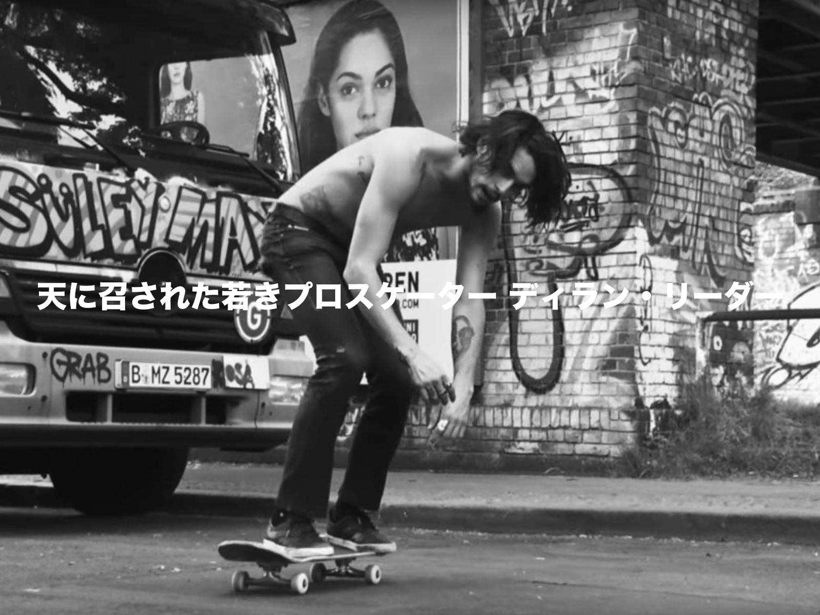 天に召された若きプロスケーター ディラン・リーダー