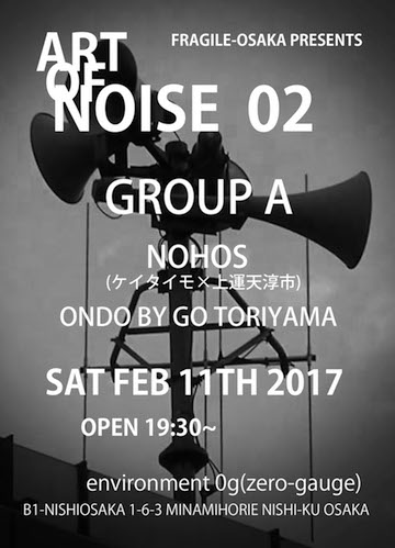 ART OF NOISE Vol.2