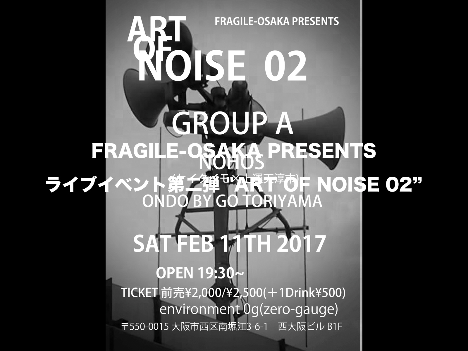 "FRAGILE-OSAKA PRESENTS ライブイベント第二弾 ""ART OF NOISE 02"""