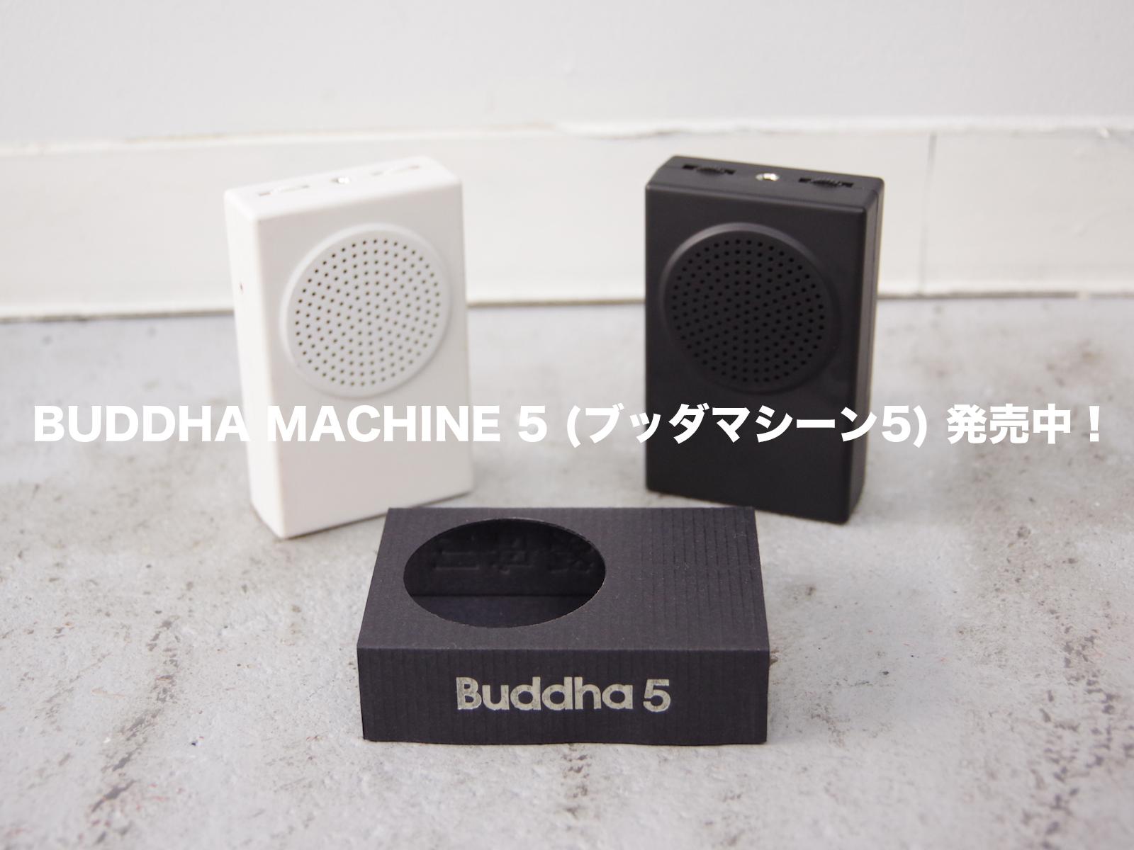 BUDDHA MACHINE 5 (ブッダマシーン 5) 発売中!