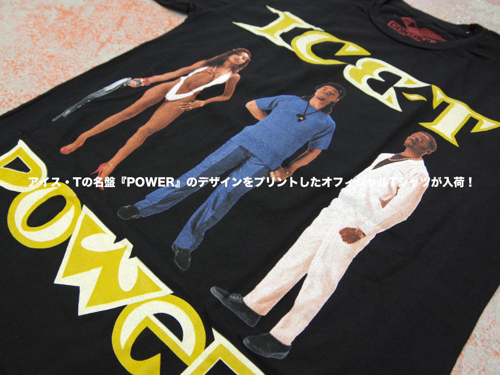 アイス・T の名盤『POWER』のデザインをプリントしたオフィシャルTシャツが入荷!
