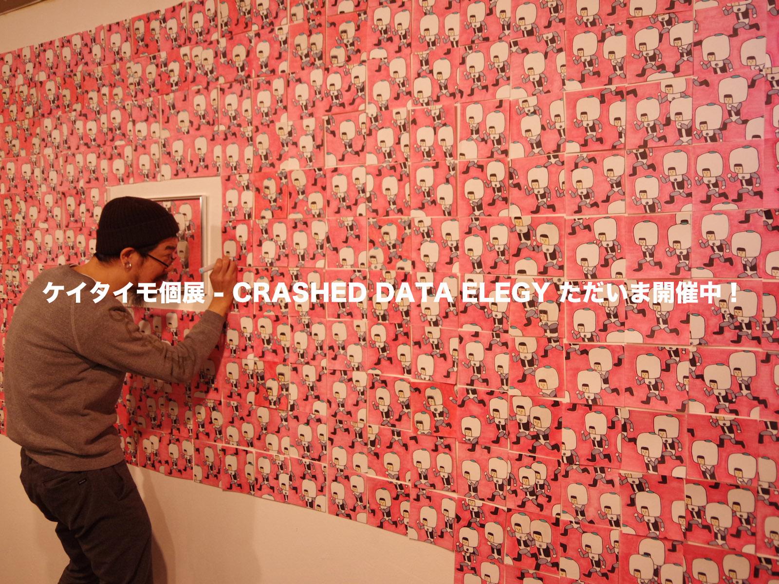ケイタイモ個展 – CRASHED DATA ELEGY ただいま開催中!