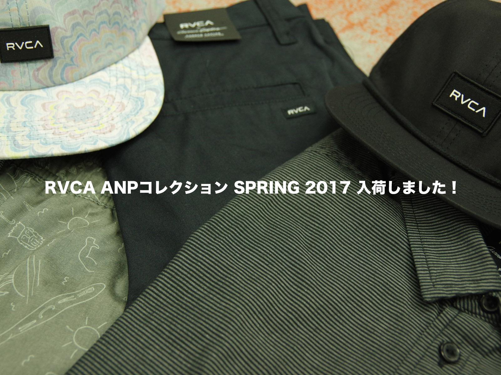 RVCA ANPコレクション SPRING 2017 入荷しました!