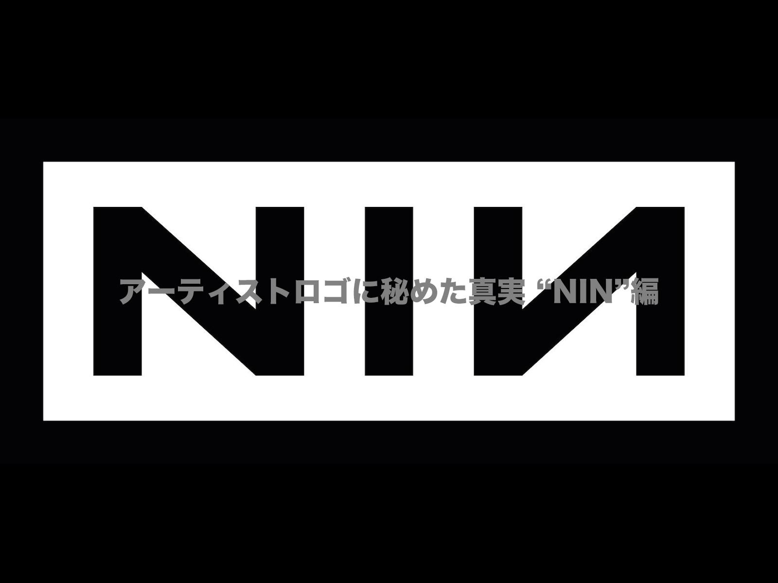 """アーティストロゴ に秘めた真実 """"NIN""""編"""