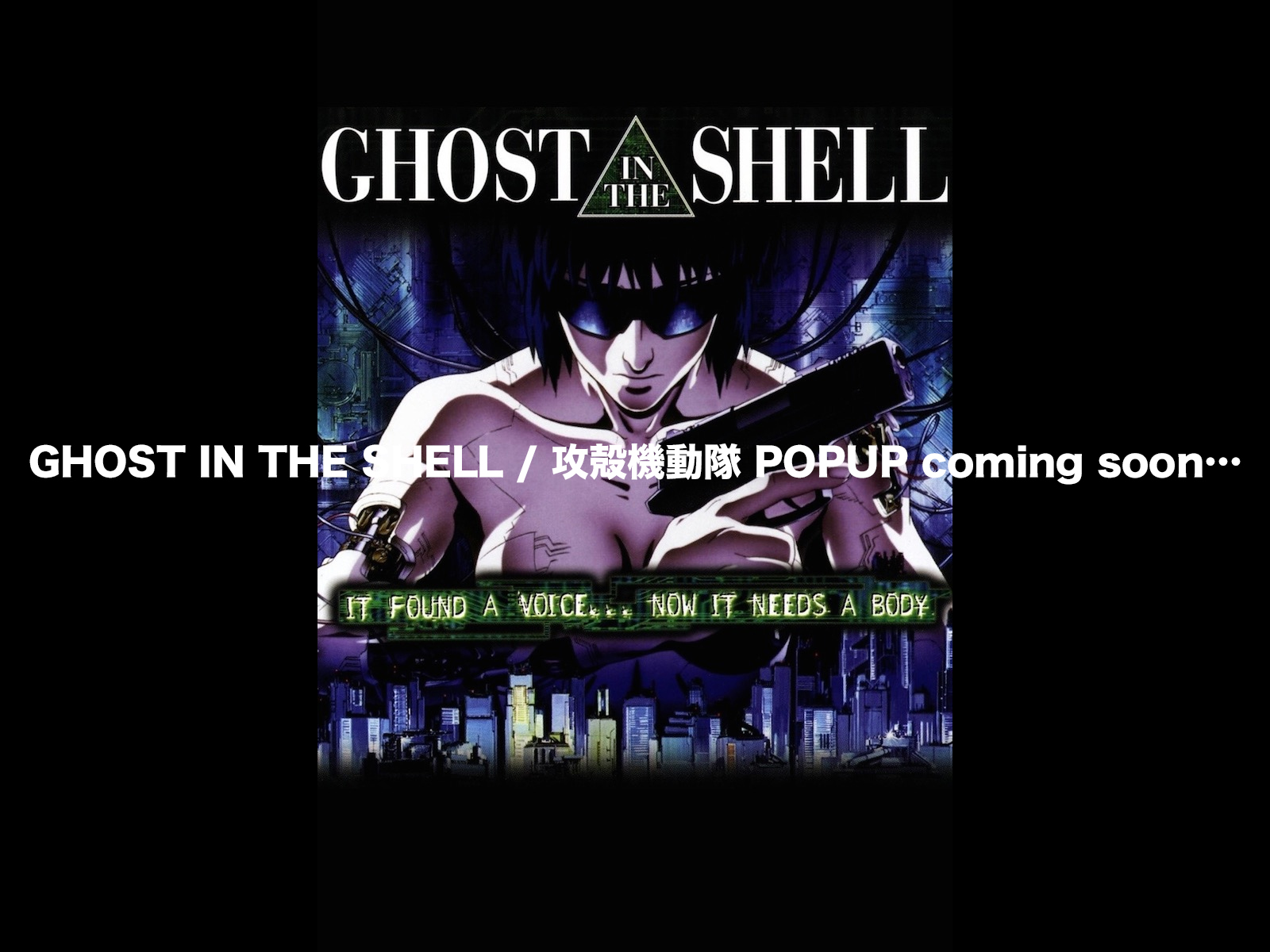 GHOST IN THE SHELL / 攻殻機動隊 POPUP coming soon…