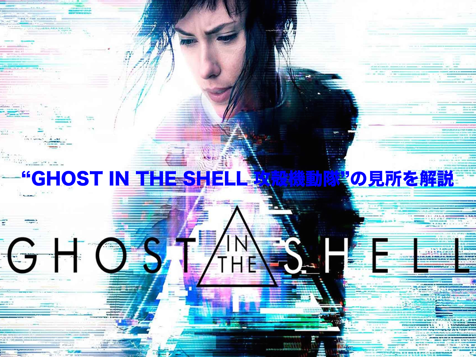GHOST IN THE SHELL 攻殻機動隊 の見所を解説