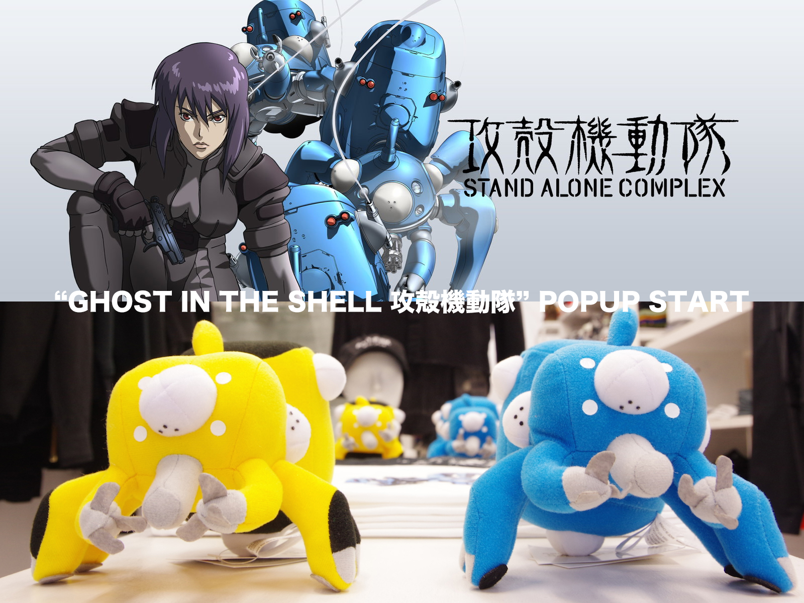 GHOST IN THE SHELL 攻殻機動隊 POPUP START