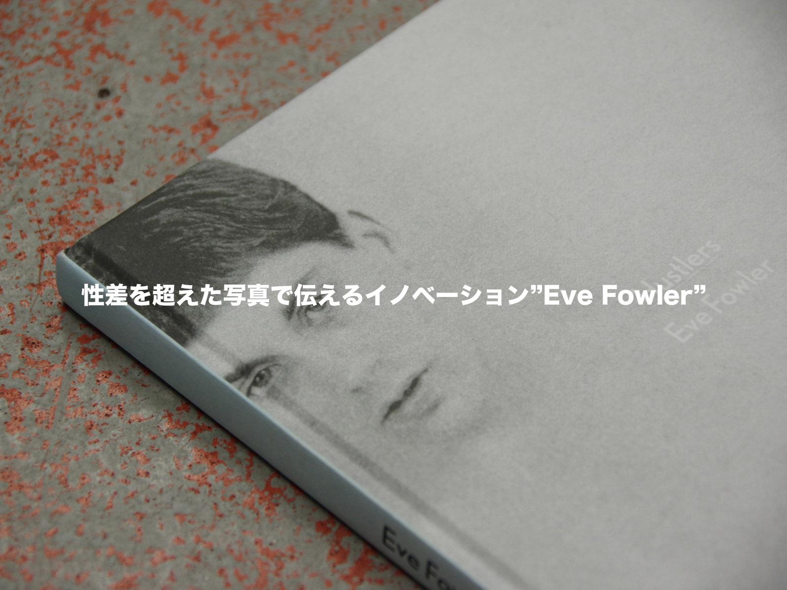 性差を超えた写真で伝えるイノベーション Eve Fowler