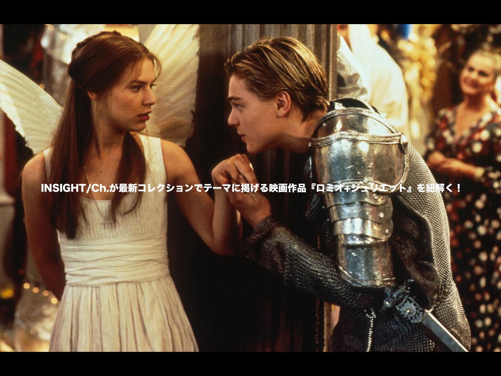 INSIGHT/Ch.が最新コレクションでテーマに掲げる映画作品 ロミオ+ジュリエット を紐解く!