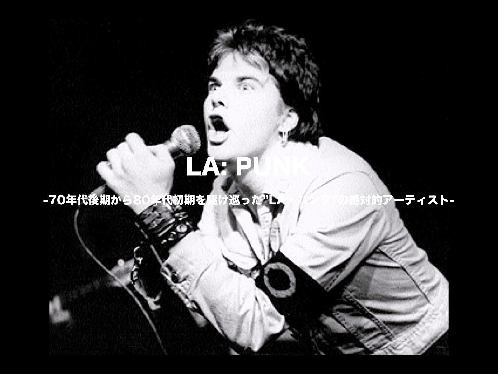 カルチャー:MUSIC – LA・パンク