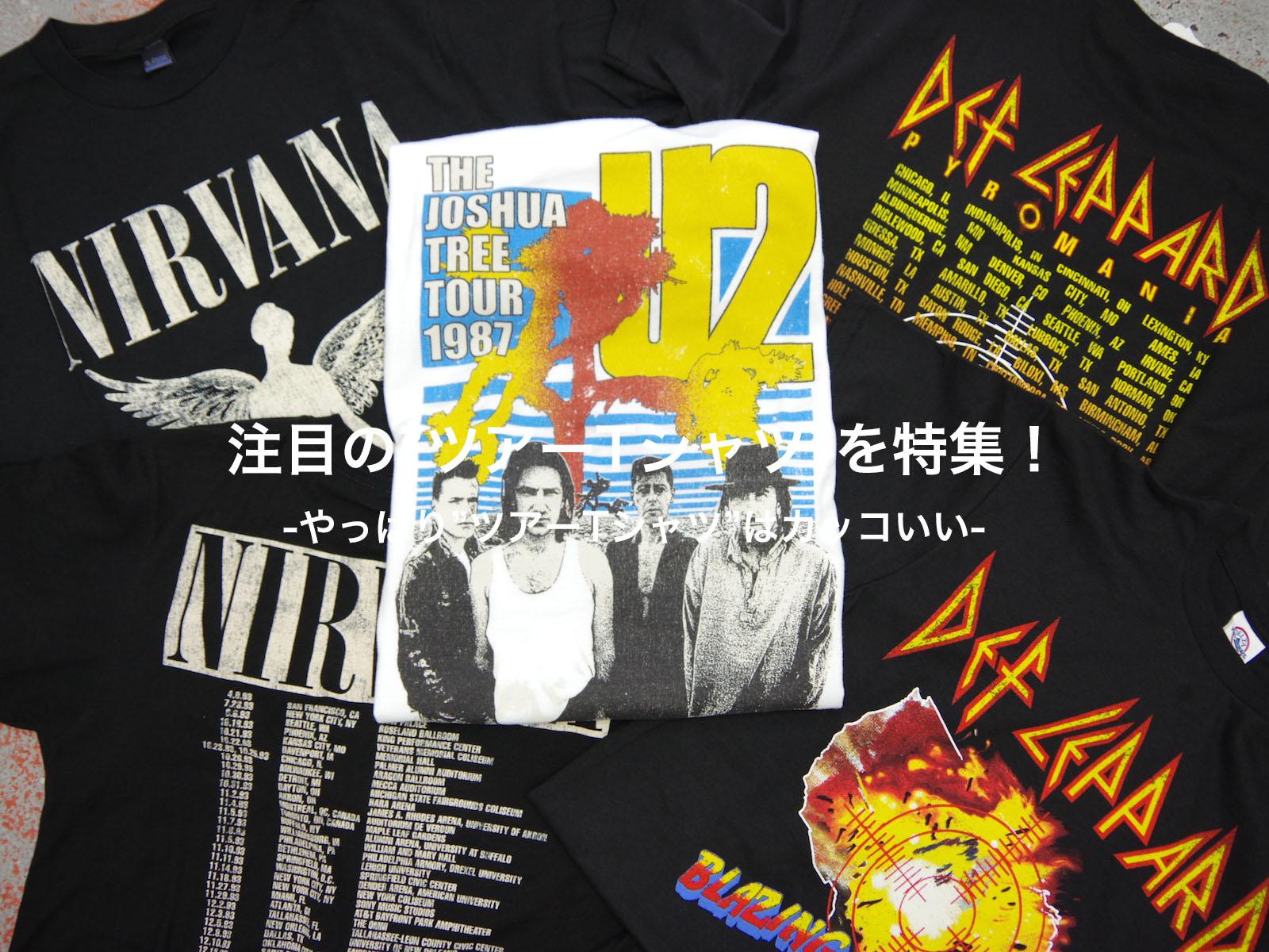 注目の ツアーTシャツ を特集