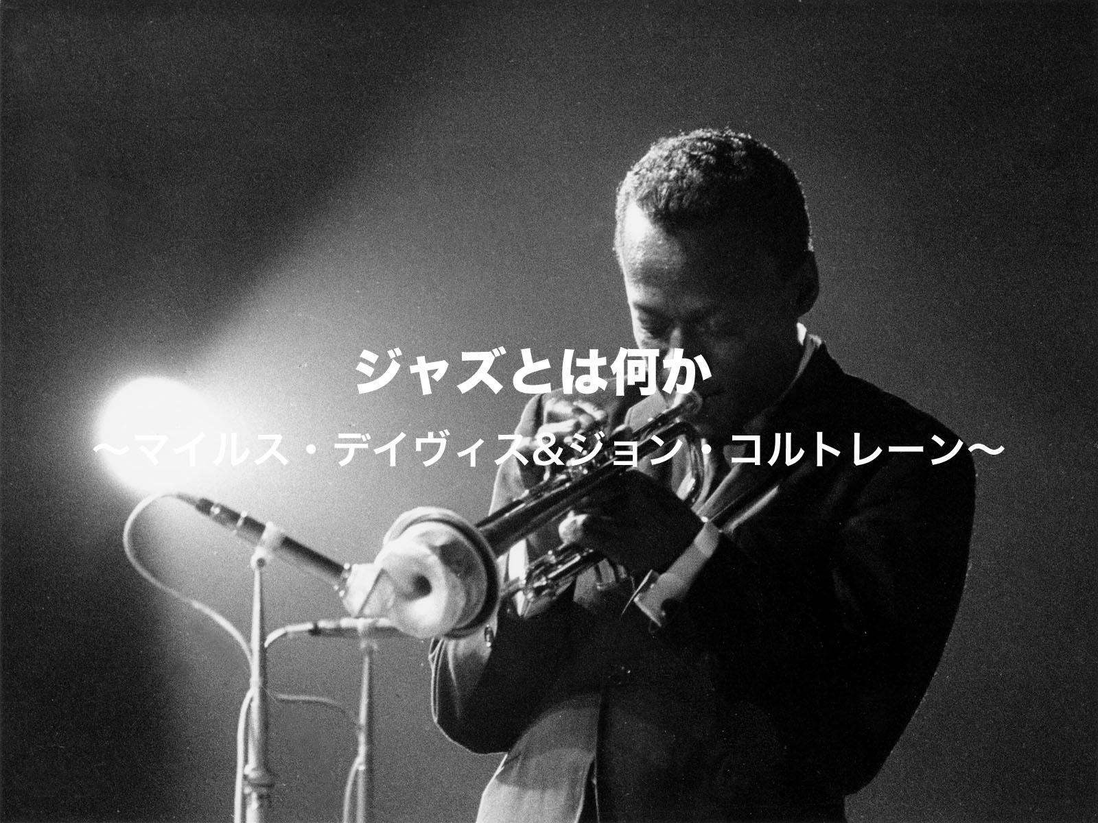 ジャズとは何か: マイルス・デイヴィス&ジョン・コルトレーン