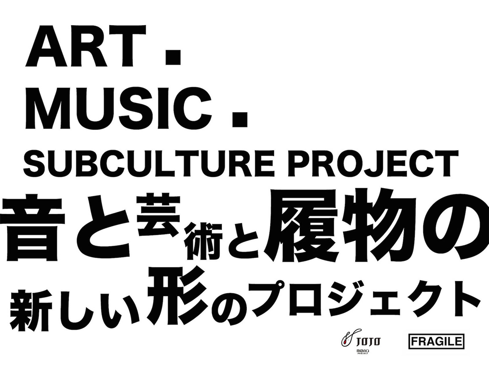 ART MUSIC SUBCULTURE PROJECT at 京都BAL