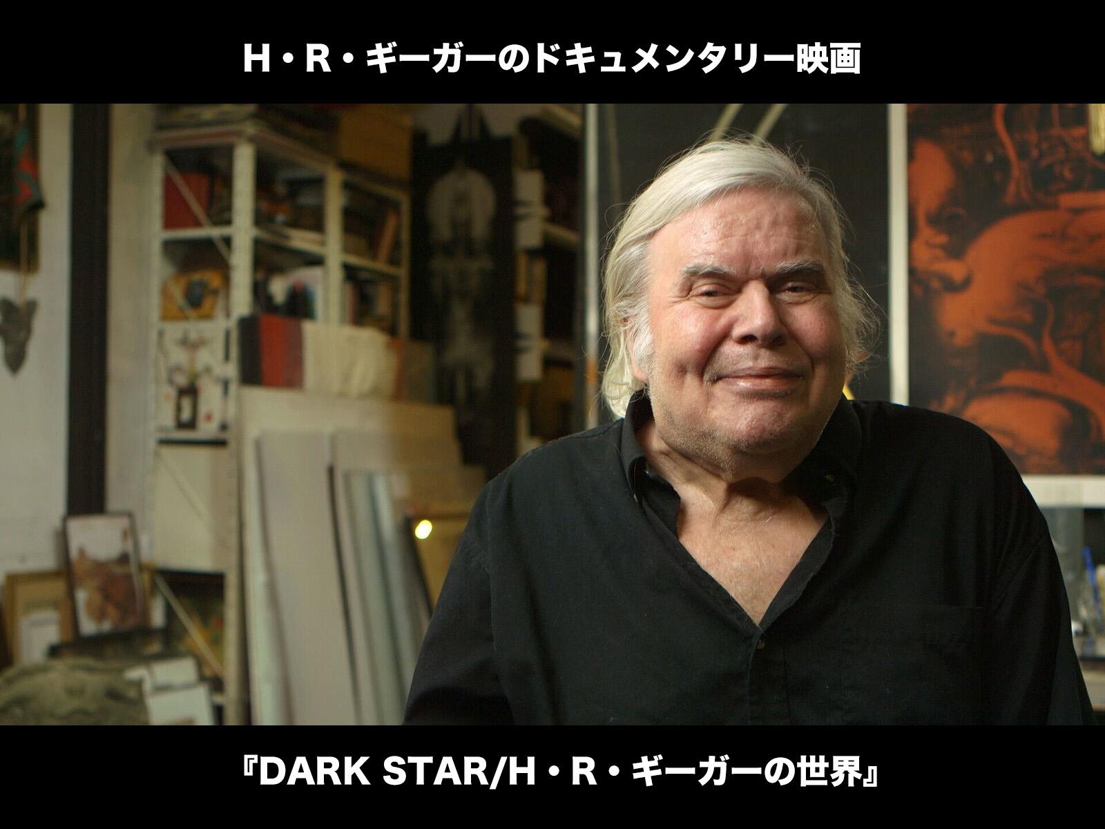 映画:DARK STAR/H・R・ギーガーの世界