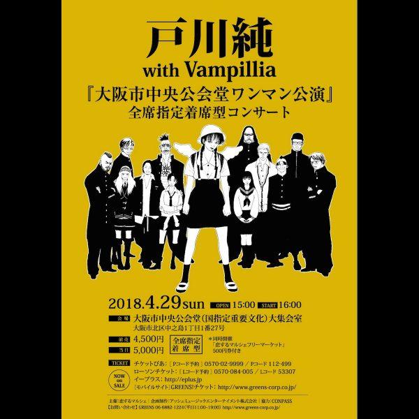 戸川純 With Vampillia -大阪市中央公会堂ワンマン-