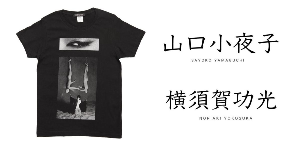 (K)OLLAPS ART PROJECT ×山口小夜子